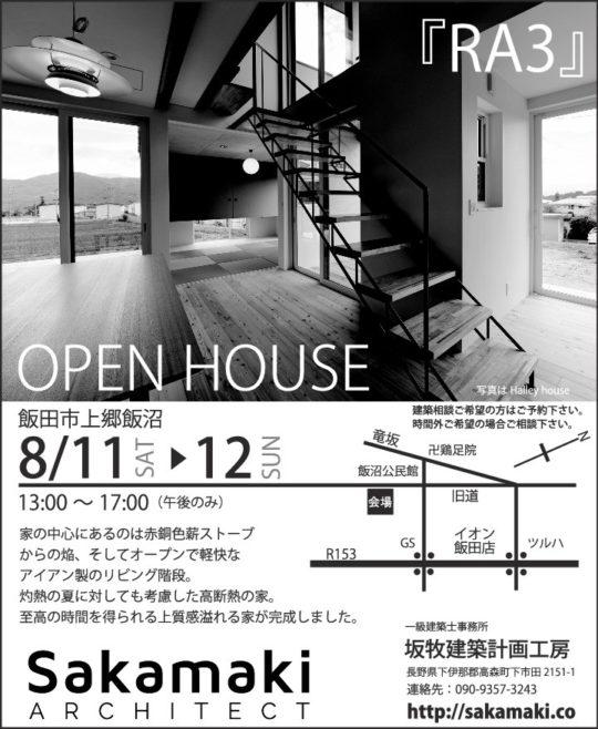 RA3オープンハウス