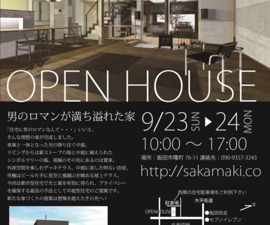 CenterCourtHouseオープンハウス