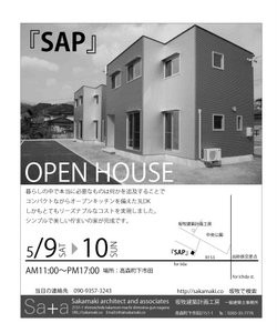 sap-openhouse-ad