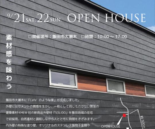 Cafe'のような ちょうどいい自分サイズの家 オープンハウス