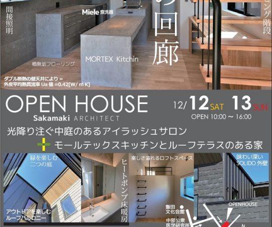 オープンハウス 開催